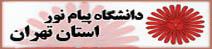 دانشگاه پیام نور استان تهران